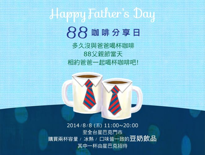 慶祝父親節 88 快樂 星巴克 豆奶 買一送一