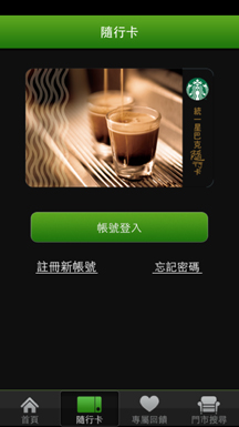 星巴克行動App好友分享日-示意圖