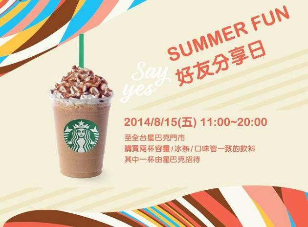 20140815-星巴克Summer fun 好友分享日 買一送一