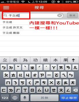 YouTube offline kikinote ios 8