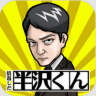 hanzawa naoki (6)-sp