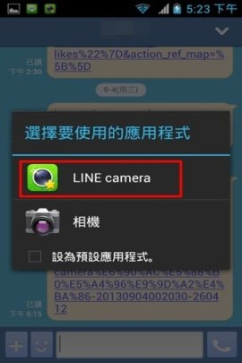 line camera v5.0.3 android kikinote home