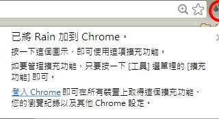 Google Chrome擴充功能-3