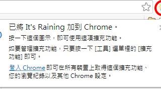 Google Chrome擴充功能-6