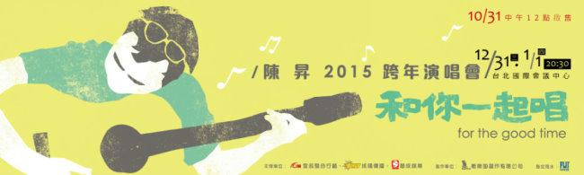 陳昇2015 跨年演唱會-和你一起唱