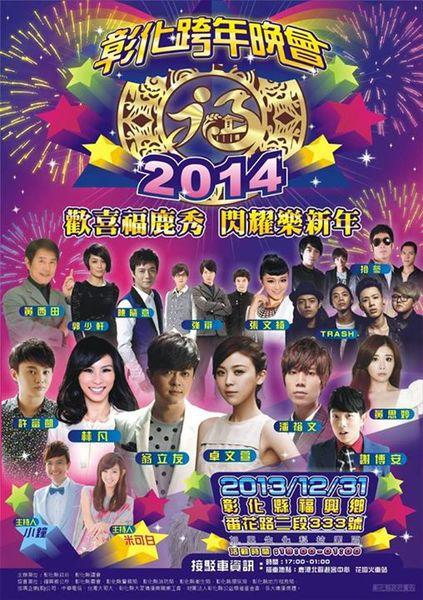 2014Happy New Year-20131224-8