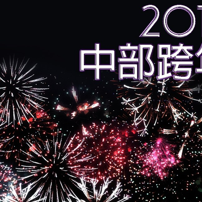 2014Happy New Year-east-central