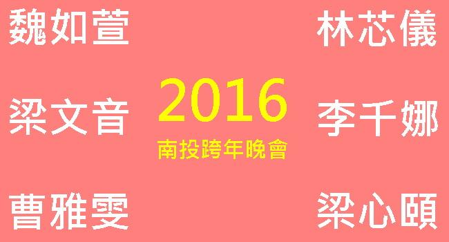 2015-2016南投跨年晚會活動17