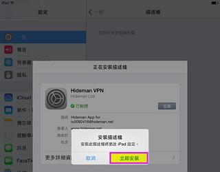 VPN 軟體 Hideman-14