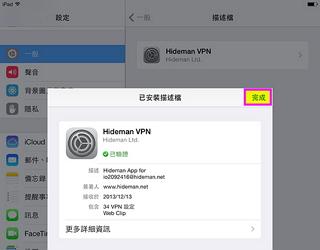 VPN 軟體 Hideman-16