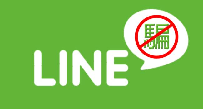 line fraudulent organization 2013