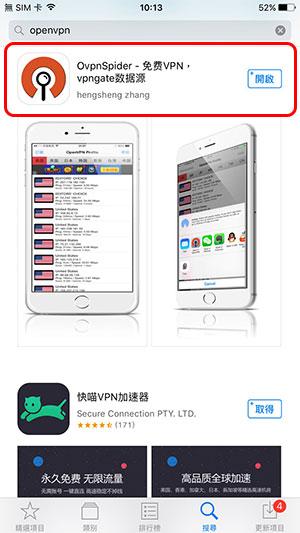 iOS-易聯VPN-1