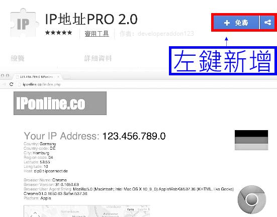 IP地址PRO 2.0-1
