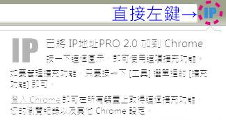 IP地址PRO 2.0-3