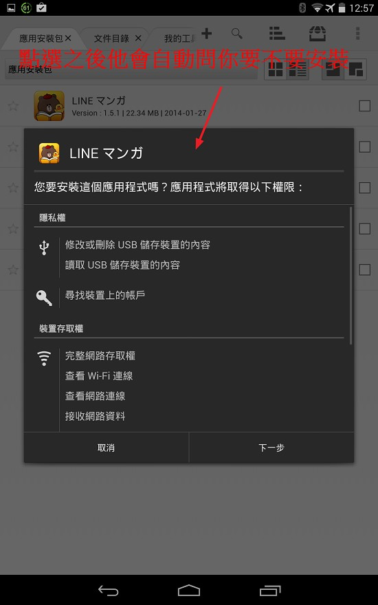 LINE Manga for android (6)