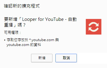 Looper for YouTube-自動重播-1-1