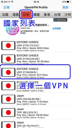 iOS-易聯VPN-5
