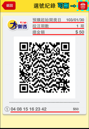 tw lottery 台灣彩券14