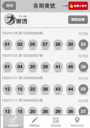 tw lottery 台灣彩券3