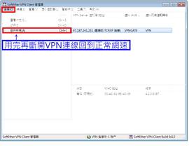 電腦下載 LINE 跨國貼圖 BlueStacks VPN-20