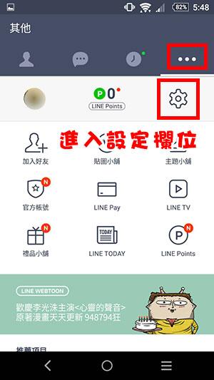 line刪好友-3