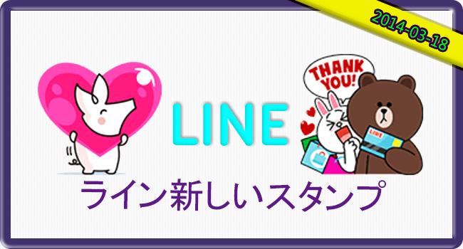 line 650 mar 18  2014