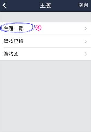 3-App 管理大師-1