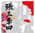 2016 金曲獎 最佳演唱組合 張三李四 (4)