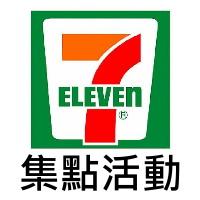 7-11集點送活動_sp