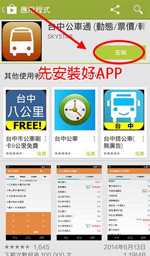 123台中公車通 (1)