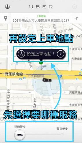 20140709-如何使用 uber 優步的app :先設定上車地點