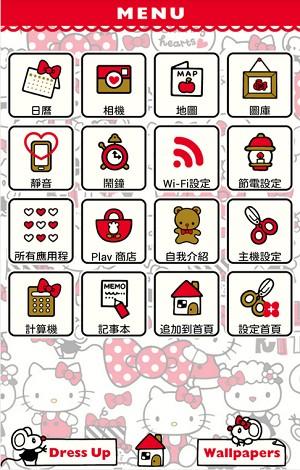 相親相愛Hello Kitty主題 (1)