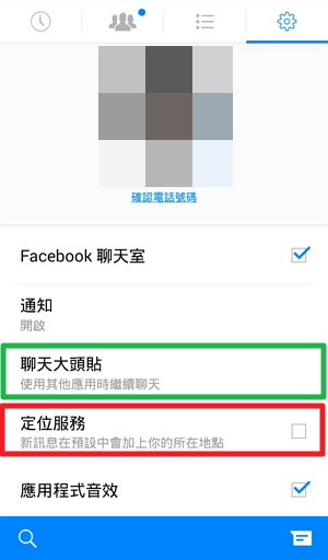 FB Messenger-關閉定位-1