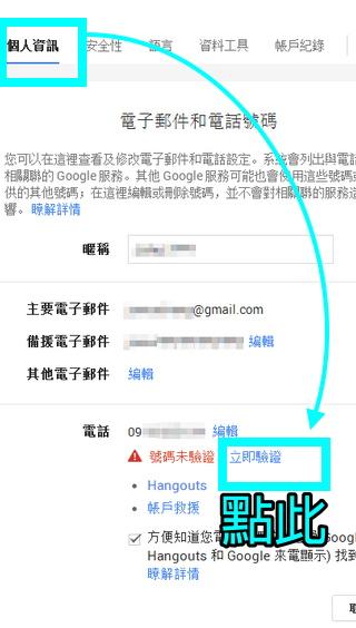 【帳號被盜用自救術】防止LINE、FB 臉書、Google受駭-23