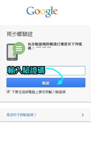 【帳號被盜用自救術】防止LINE、FB 臉書、Google受駭-30-1