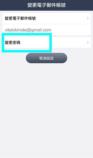 【帳號被盜用自救術】防止LINE、FB 臉書、Google受駭-8