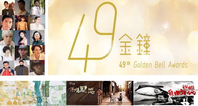 2014金鐘logo