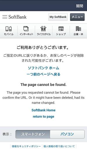 20140923-line softbank 免費序號圖 (4)