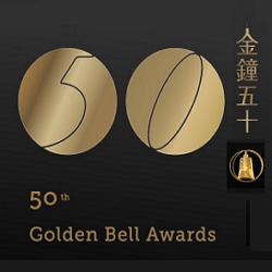 2015金鐘獎第50屆-sp