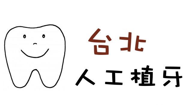 Toothlogotaipei1
