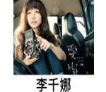 2014國慶懶人包台中煙火時間、地點,電視 live 實況直播-李千娜1