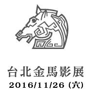 161003 2016年金馬獎, 金馬入圍名單, 金馬影展