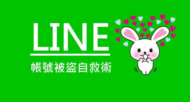 LINE帳號被盜用自救術
