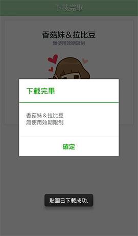 line sticker-Kinoko & Labito (2)