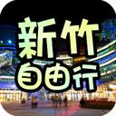 新竹自由行旅遊