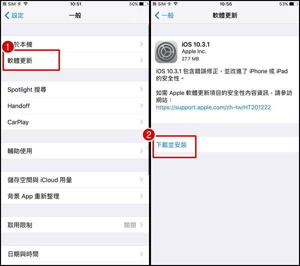 iOS 10.3.1 更新 (1)