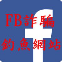 FB詐騙釣魚網站-SP