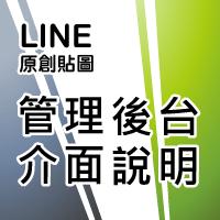 LINE原創貼圖-後台管理介面說明-SP