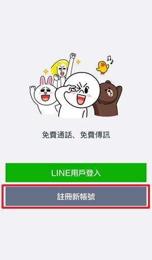 LINE帳號申請流程教學 (4)