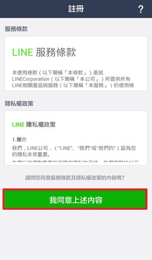 line帳號申請-fb 信箱 (9)